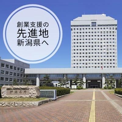 【百聞は一見にしかず】創業経営支援の先進地である新潟県を個人視察してきました。2つの創業支援オフィスを視察し、ご担当の県庁職員の方にお話を伺いました。