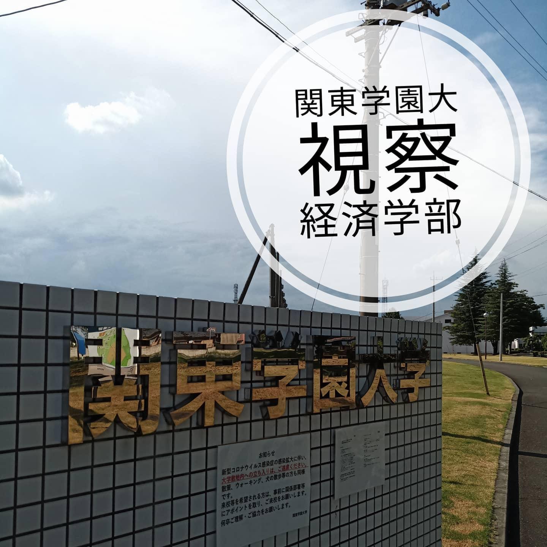 【関東学園大学へ】地域おこしに取り組まれている中谷准教授を訪問。様々な取組事例を学ばせていただきます。