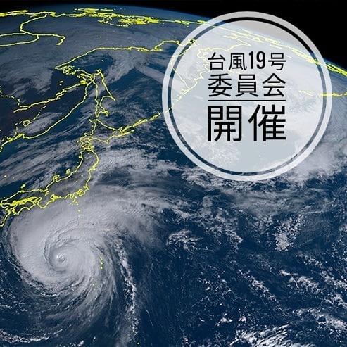 【台風19号特別委員会】9月定例会の中間報告を協議いたしました。
