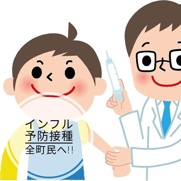 【インフルエンザ予防!】桑折全町民を対象に予防接種無料を目指して、一般質問がんばります!