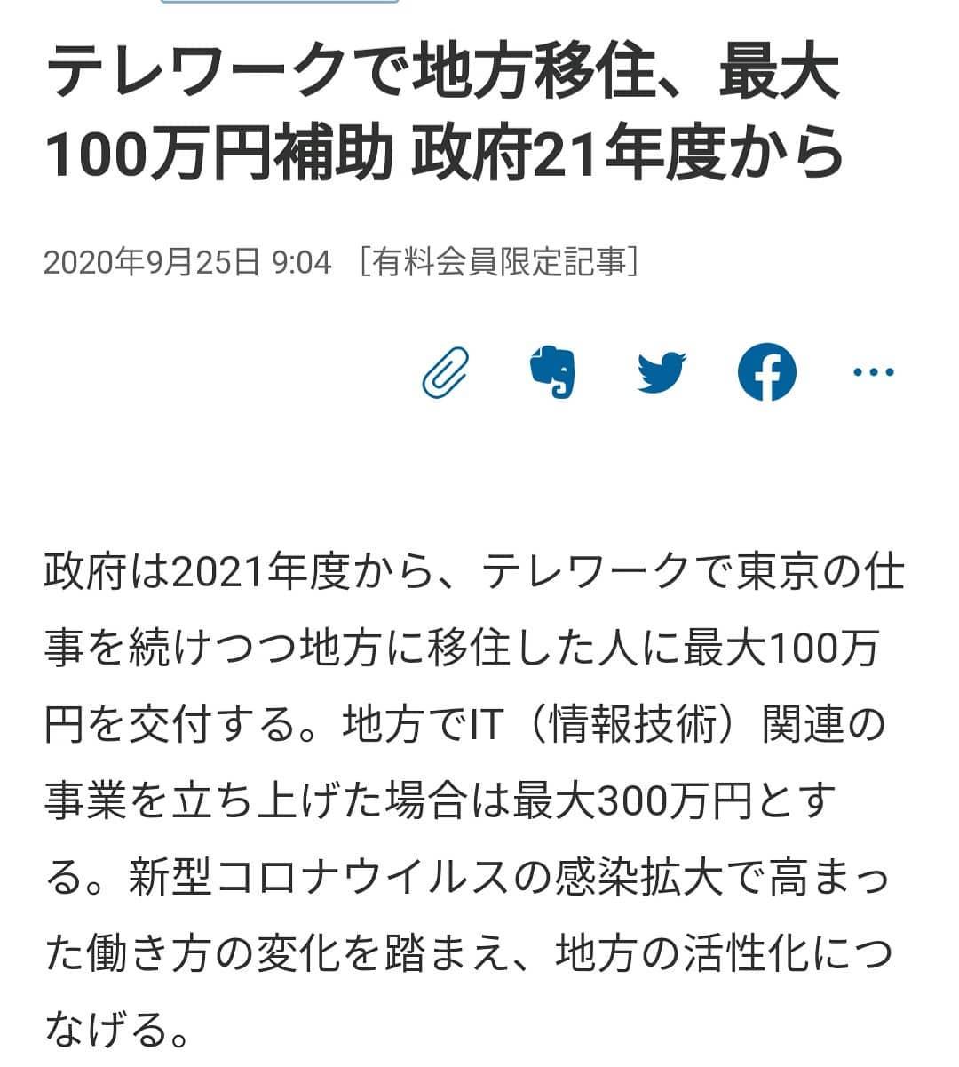 【移住100万円!】東京の仕事を続けつつ地方に移住した人に100万円を交付する(日経新聞)ぜひ、桑折町も選択肢の一つに!移住者に優しい町ですよ。