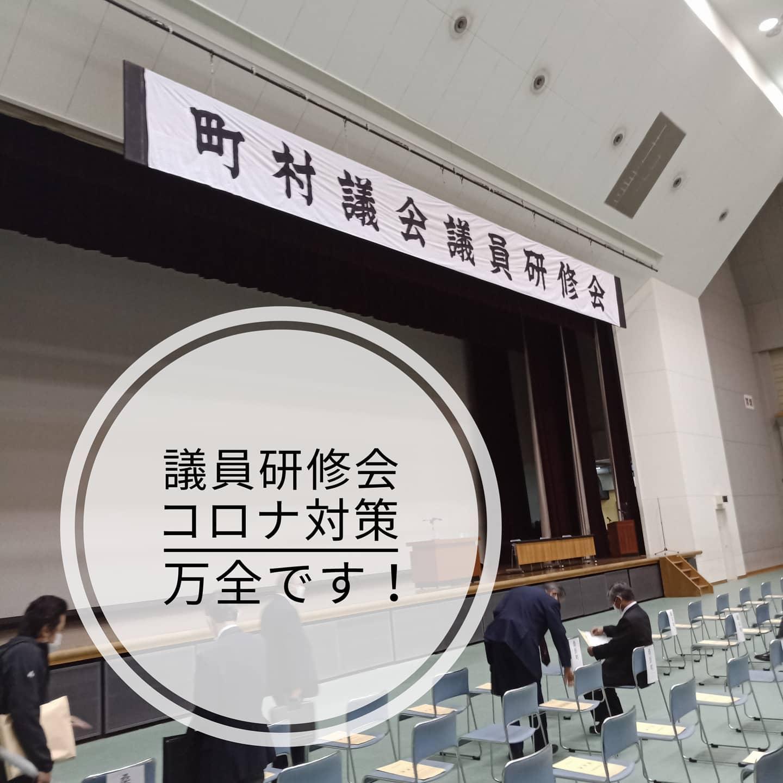 【コロナ対策万全です!】福島県町村議会研修会へ参加しております。「ポストコロナの地方自治を考える」をテーマに片山善博さん(早稲田大学教授)のお話を拝聴します。学びます!