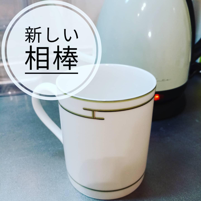 【新相棒】やっとリズムグリーンのマグカップが届きました。一緒にどんな時間が過ごせるかな、楽しみです。