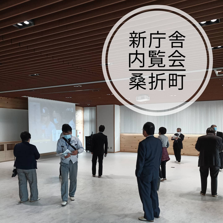 【役場新庁舎内覧】来年開庁です。新しい場所には新しい人材が集まり、新しい文化が生まれると言われます。期待します。