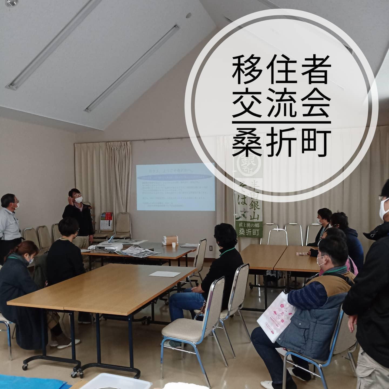 【よろしくお願い致します】うぶかの郷にて移住者交流会に参加しております。みなさんとそば打ち体験を楽しみます。