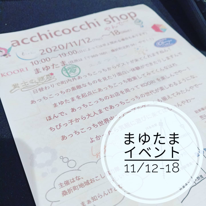 【注目やで!】同志である神戸から着任された地域おこし協力隊さん主催「あっちこっちからゲスト(私も!?)が来きて町を盛り上げる」acchicochi shop が「まゆたま」で開催です。ぜひお立ち寄り下さい。