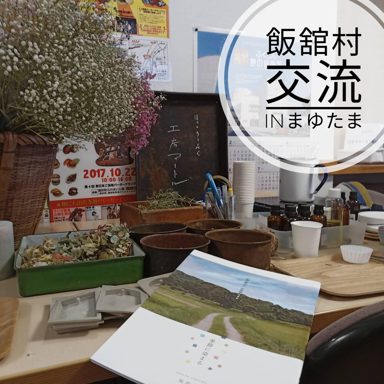 【飯舘村のキャンドル】まゆたまで開催中のあっちこっちショップ。今日は、飯舘村の地域おこし協力隊の大槻さんがいらっしゃって、お花を使ったキャンドル作りが体験できます。