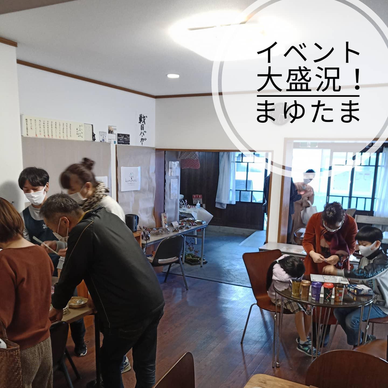 【大盛況!】桑折町、古民家の「まゆたま」で、あっちこっちから、ゲストがきて、楽しいものを紹介してくれる「あっちこっちショップ」が開催されています。11月18日まで、ぜひ、お越しください。
