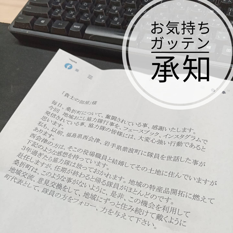 【拝読致しました】お手紙を頂きました。想いは同じです。協力隊は、桑折町のためにガンバる仲間です。最善を尽くします。