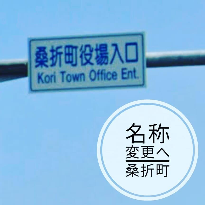 【交差点名が変わる】庁舎移転に伴い、国道4号「桑折町役場入口」から「桑折西山城跡入口」へ変更することになりました。