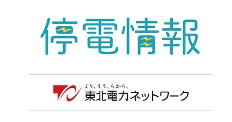 【桑折町の停電復旧情報】東北電力の情報です。https://nw.tohoku-epco.co.jp/teideninfo/07301.html