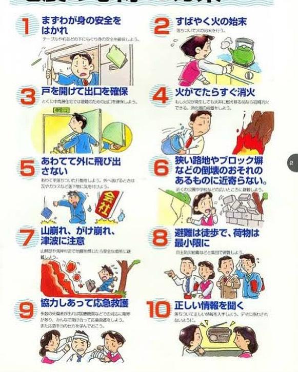 【地震の心得10箇条】落ち着いて行動しよう。