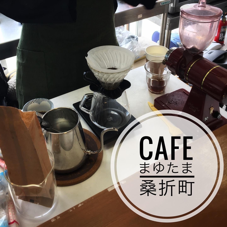 【おいしいコーヒーが飲みたい】桑折町の古民家「まゆたま」のカフェで美味しいコーヒーとサツマイモケーキをいただきました。エネルギーチャージして3月定例会後半戦もかんばります。