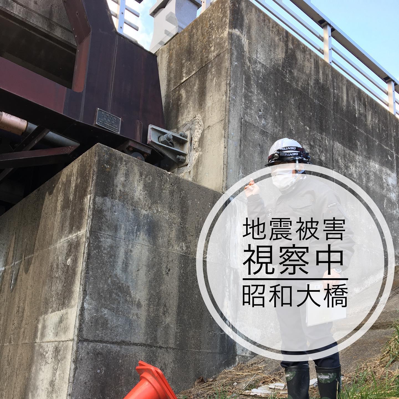 【地震被害を視察中です】通行止めになっている昭和大橋を視察しております。ボルトが破損しており、3000トンの橋が橋台、橋脚にただのっている状態です。見た目以上に危険です。復旧には相当時間がかかるようです。