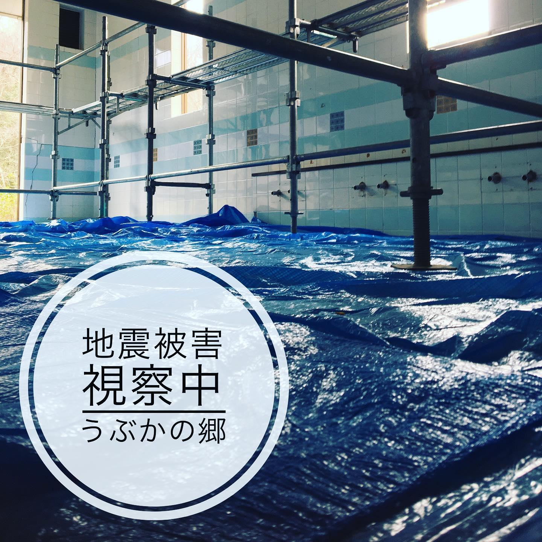 【1日もはやく】地震被害を視察中です。うぶかの郷は1ヶ月の休業を余儀なくされています。地震の被害は広範囲です。