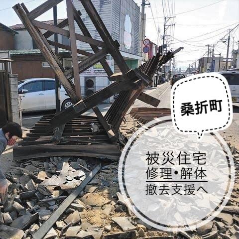 【住宅修理費10万円補助!】本日の臨時会で可決。令和3年福島県沖地震による被災した住宅の修理費(10万円)、解体-撤去費(全額)が支援されます。詳しくは桑折町生活環境課へ024-582-2123