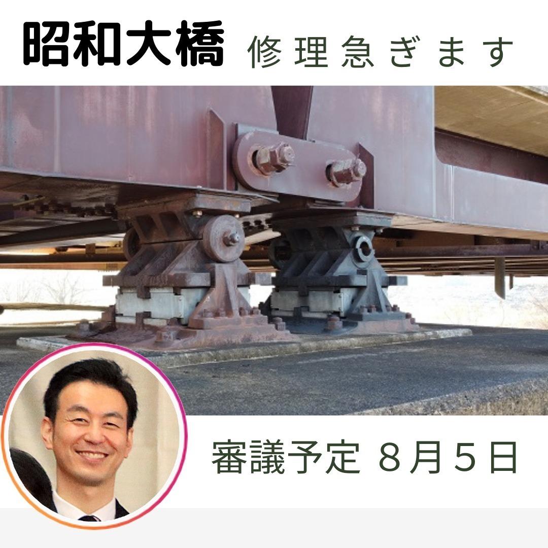 【昭和大橋の修理の審議が始まります】昭和大橋は福島県沖地震による損傷のため、全面通行止めになっています。8月5日に復旧のための工事内容や金額が妥当であるかなどを審議します。復旧は来年の初め頃になるということです。