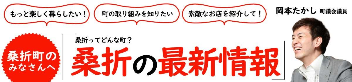 岡本貴士 Official Site