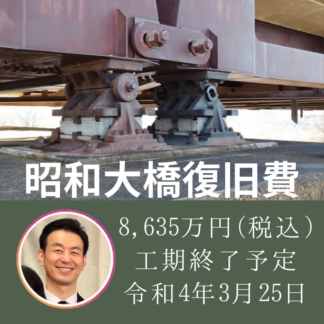 【昭和大橋は復旧工事へ】本日、桑折町臨時議会が開催され、昭和大橋の災害復旧工事が可決されました。工期終了予定日は令和4年3月25日です。