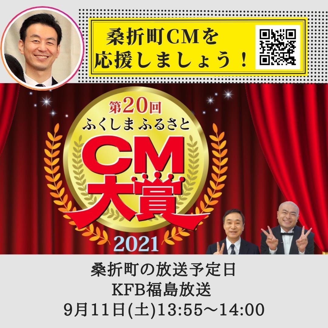【桑折町のCMが放送されます】桑折町ではKFB福島放送主催の「第20回ふくしまふるさとCM大賞2021」にエントリーしています。9月11日(土)13:55〜14:00放送予定です。みんなで応援しましょう!