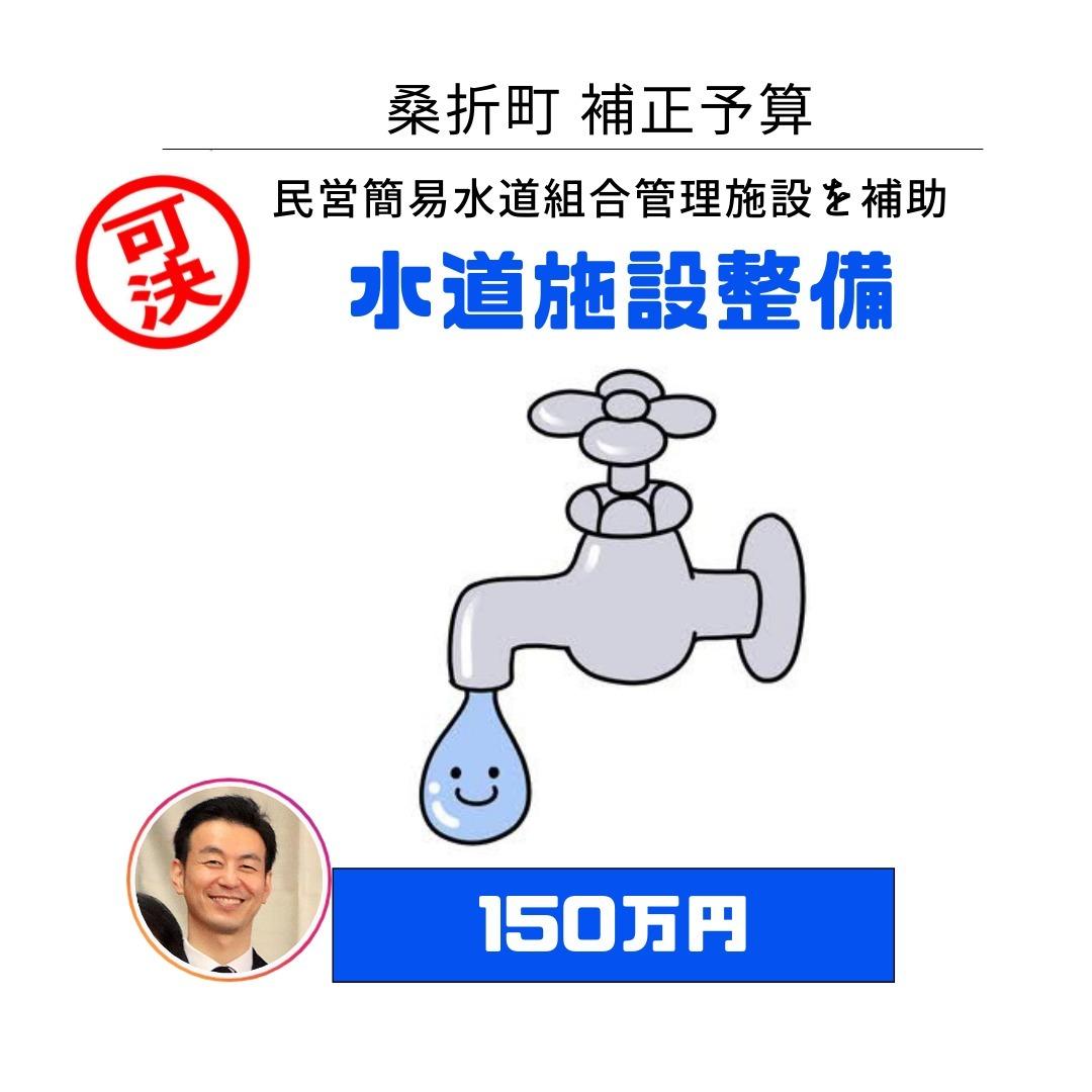 【山間部の水道設備を補助】街中の皆さんは上水道を利用していますが、山間部の皆さんは、組合をつくり簡易水道施設(井戸水など)を管理し利用しています。メリットとして水道料金は上水道に比べて安いのですが、施設の維持管理は組合で行う必要があります。