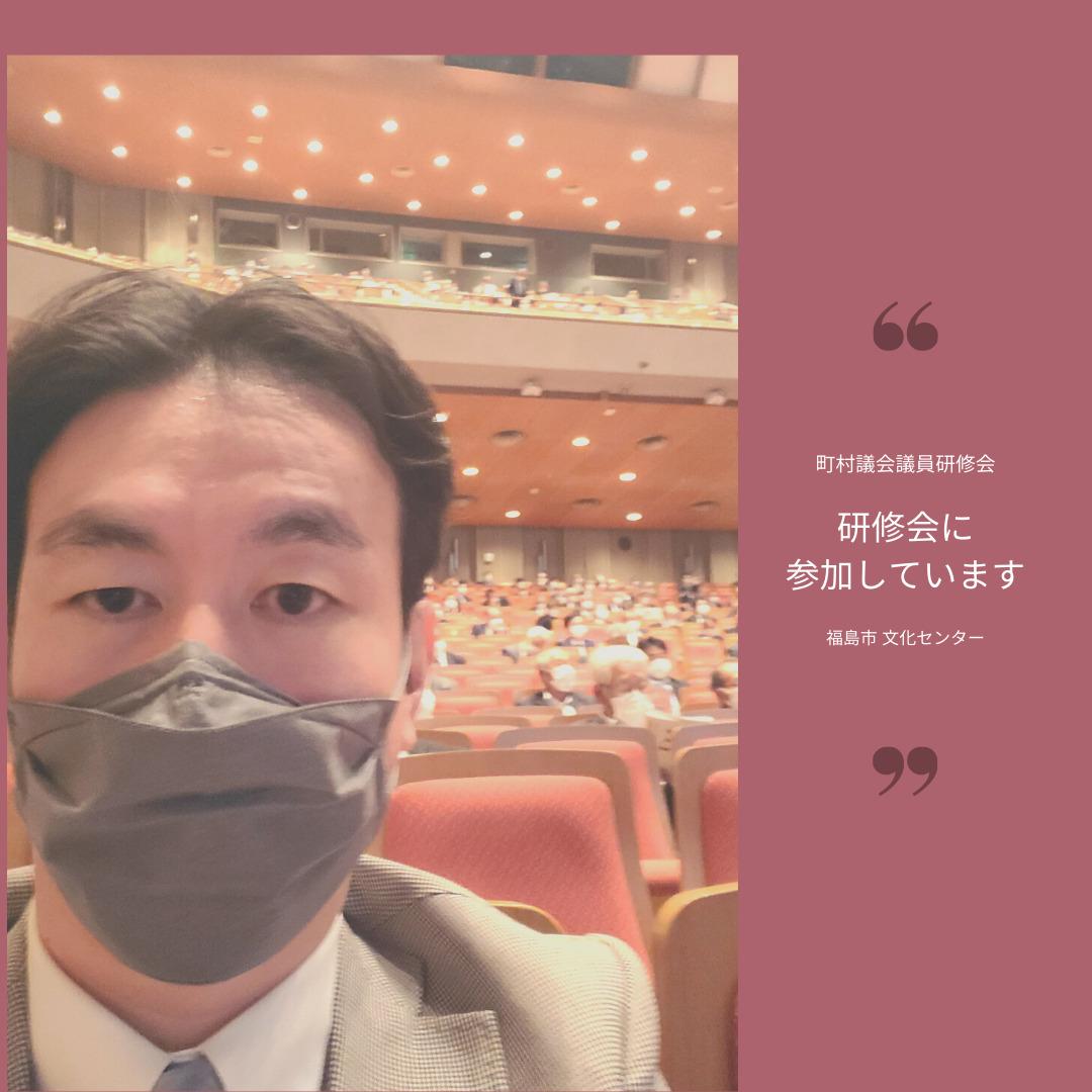【住民から信頼される議会とは?】福島県の町村議会議員の研修会に参加しています。